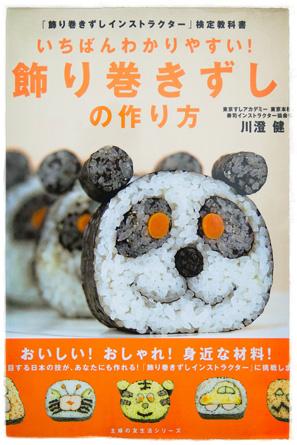 sushi_7